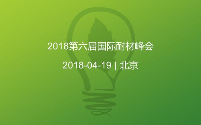 2018第六届国际耐材峰会