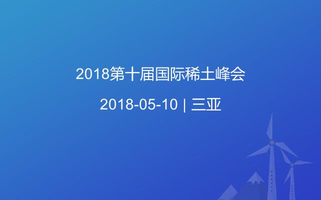 2018第十届国际稀土峰会