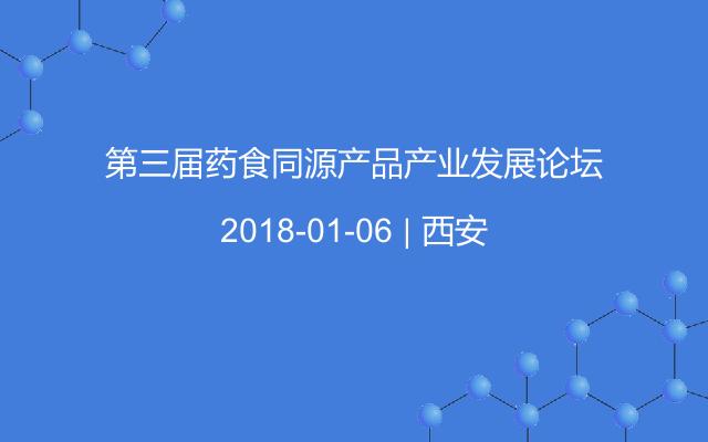 第三届药食同源产品产业发展论坛