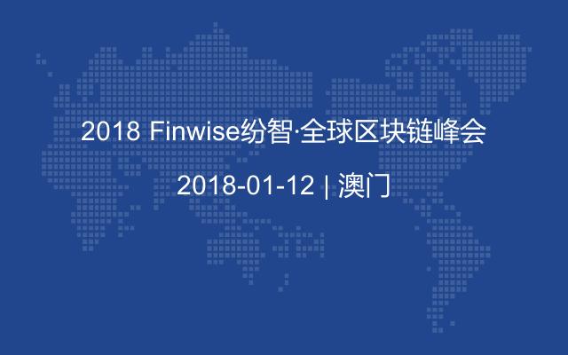 2018 Finwise纷智·全球区块链峰会