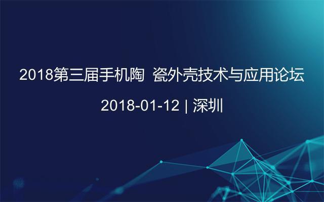 2018第三届手机陶瓷外壳技术与应用论坛