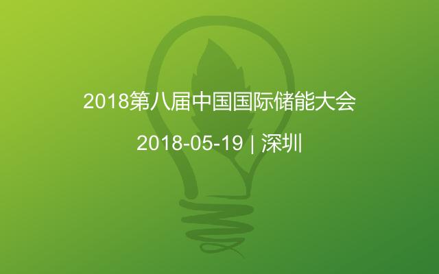 2018第八届中国国际储能大会