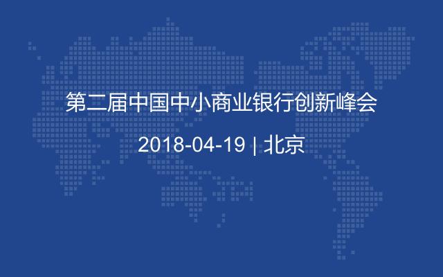 第二届中国中小商业银行创新峰会