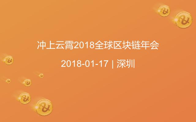 冲上云霄2018全球区块链年会