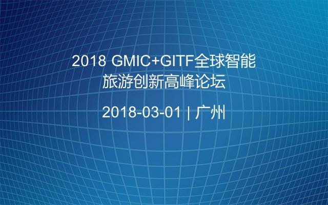 2018 GMIC+GITF全球智能旅游創新高峰論壇