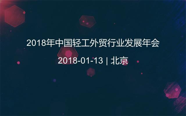 2018年中国轻工外贸行业发展年会