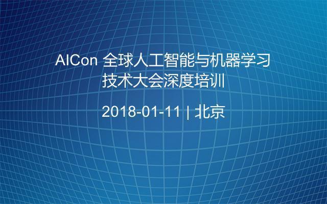 AICon 全球人工智能与机器学习技术大会深度培训