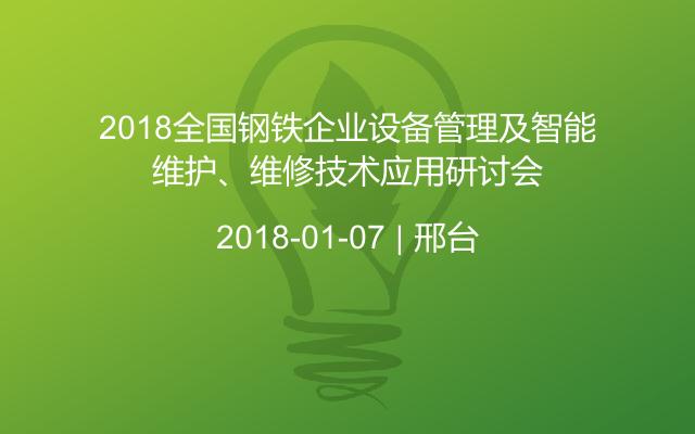 2018全国钢铁企业设备管理及智能维护、维修技术应用研讨会