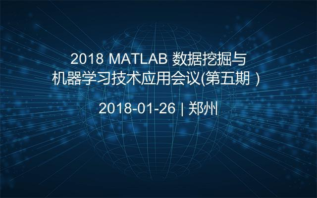 2018 MATLAB 数据挖掘与机器学习技术应用会议(第五期)