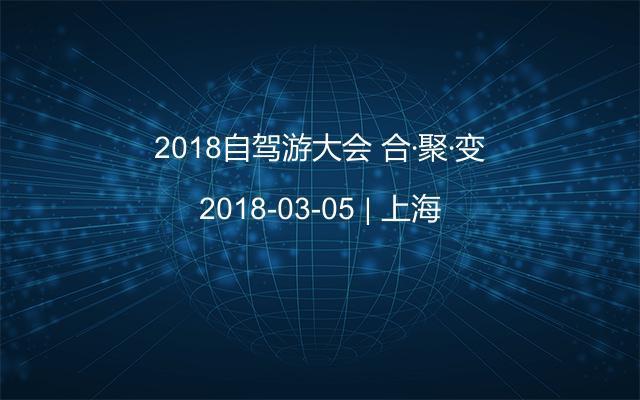 2018自驾游大会 合·聚·变