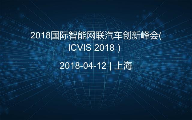 2018国际智能网联汽车创新峰会(ICVIS 2018)