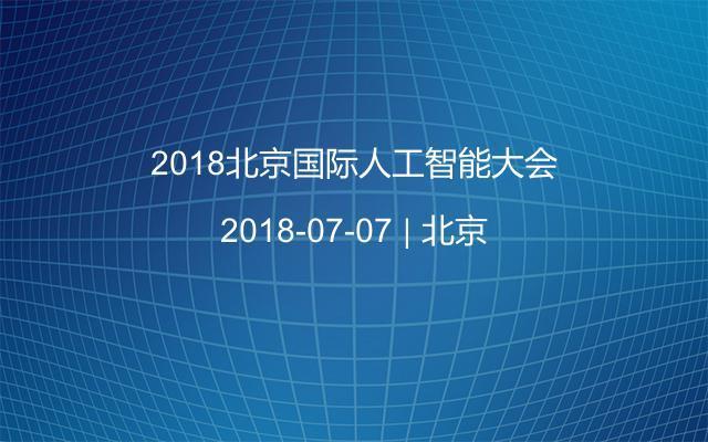 2018北京国际人工智能大会