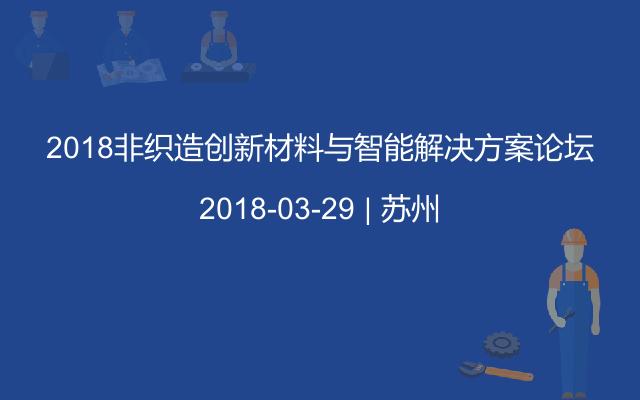2018非织造创新材料与智能解决方案论坛