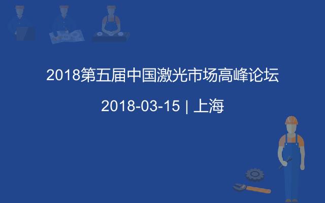 2018第五届中国激光市场高峰论坛