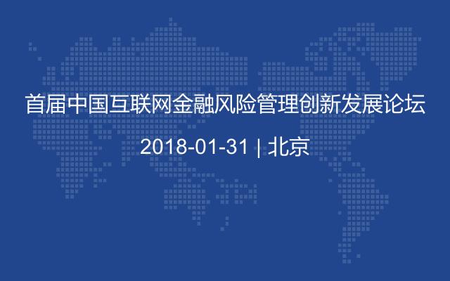 首届中国互联网金融风险管理创新发展论坛