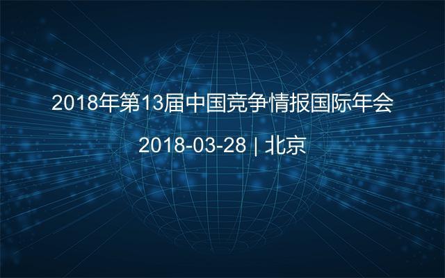 2018年第13届中国竞争情报国际年会