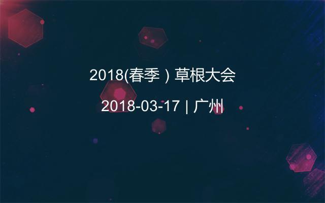 2018(春季)草根大会