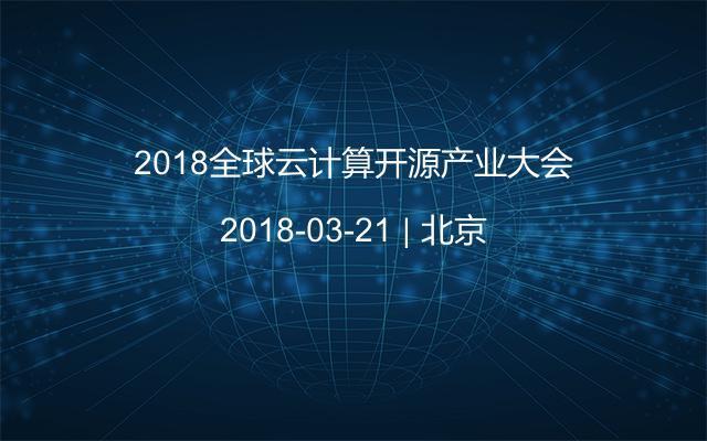 2018全球云计算开源产业大会