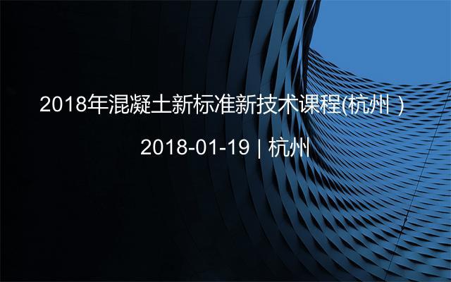 2018年混凝土新标准新技术课程(杭州)