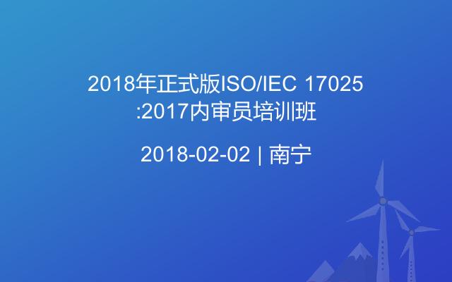 2018年正式版ISO/IEC 17025:2017内审员培训班