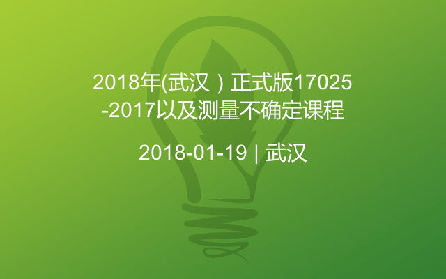 2018年(武汉)正式版17025-2017以及测量不确定课程