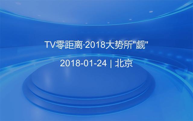 "TV零距离·2018大势所""觑"""