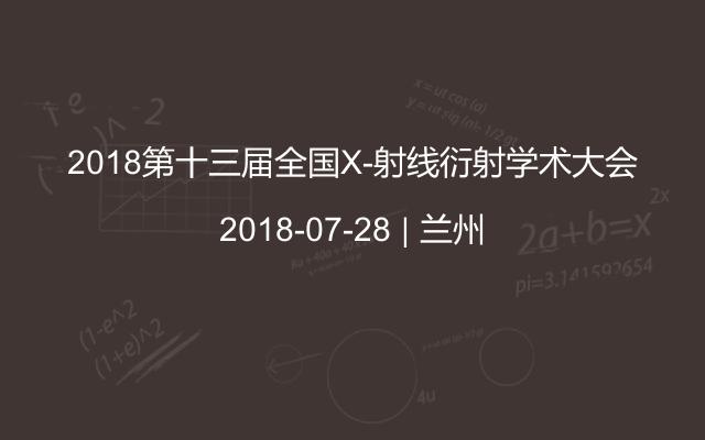 2018第十三届全国X-射线衍射学术大会