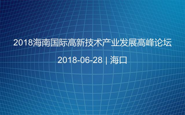 2018海南国际高新技术产业发展高峰论坛