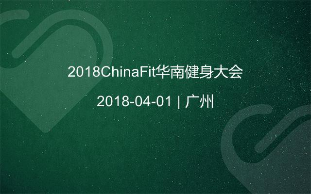 2018ChinaFit华南健身大会