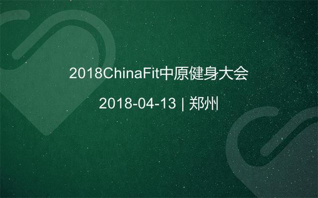 2018ChinaFit中原健身大会