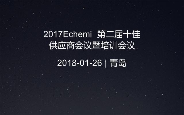 2017Echemi  第二届十佳供应商会议暨培训会议