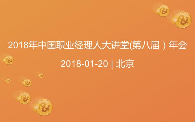 2018年中国职业经理人大讲堂(第八届)年会