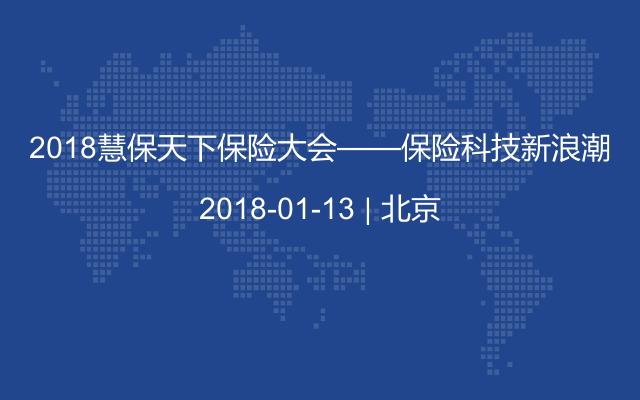 2018慧保天下保险大会——保险科技新浪潮