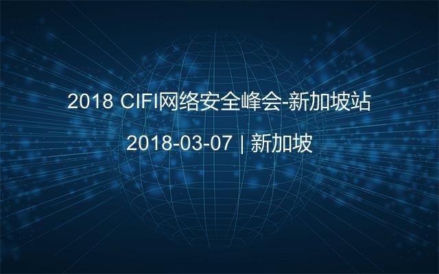 2018 CIFI网络安全峰会-新加坡站