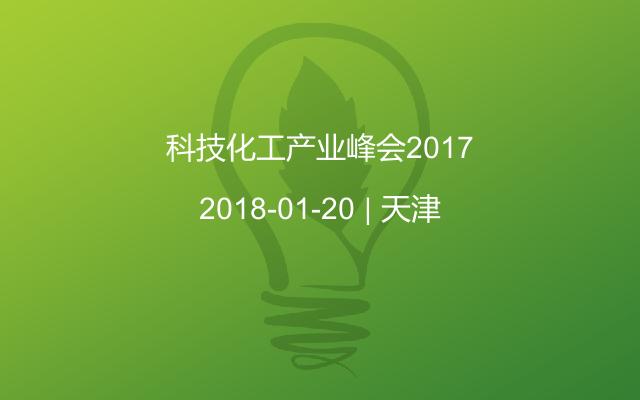 科技化工产业峰会2017