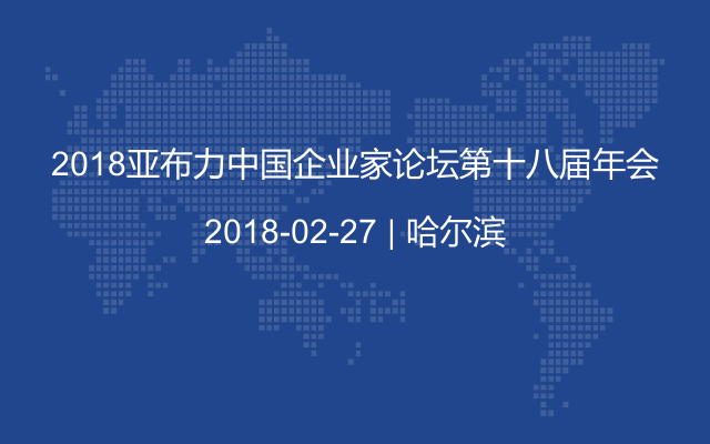 2018亚布力中国企业家论坛第十八届年会