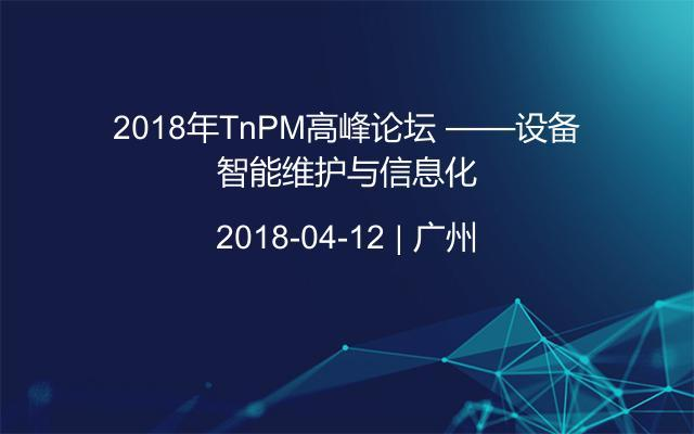 2018年TnPM高峰论坛 ——设备智能维护与信息化