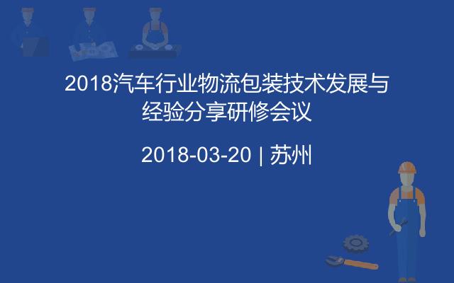 2018汽车行业物流包装技术发展与经验分享研修会议