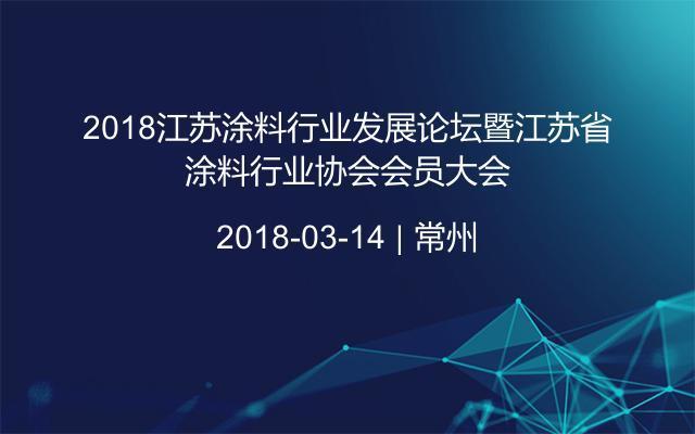 2018江苏涂料行业发展论坛暨江苏省涂料行业协会会员大会