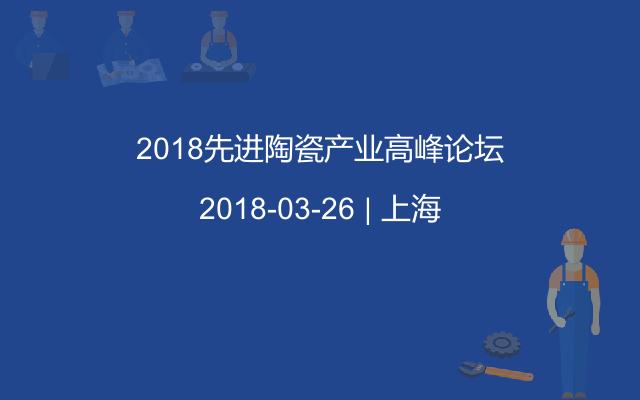 2018先进陶瓷产业高峰论坛