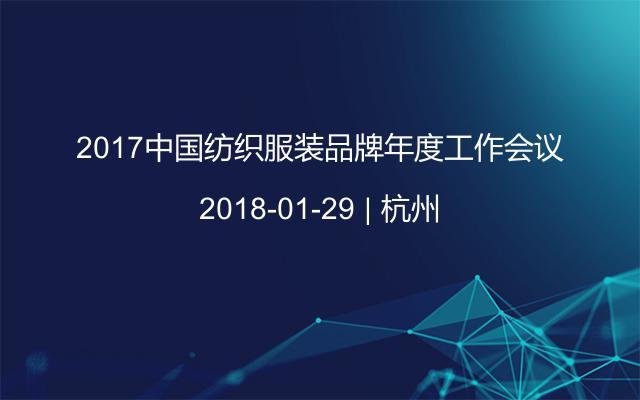 2017中国纺织服装品牌年度工作会议