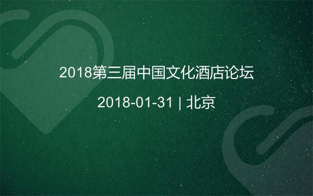 2018第三届中国文化酒店论坛
