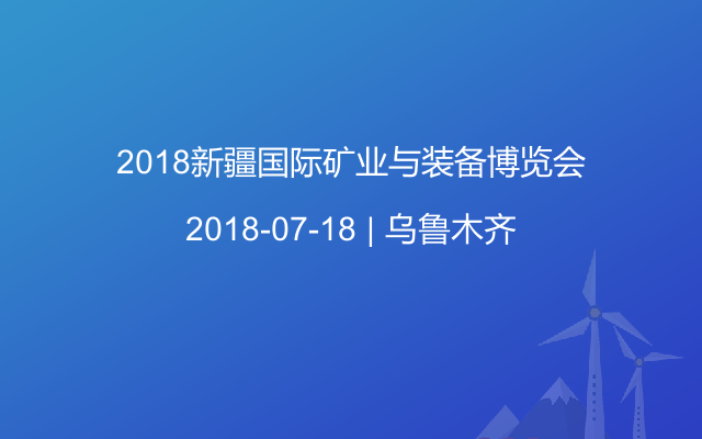 2018新疆国际矿业与装备博览会