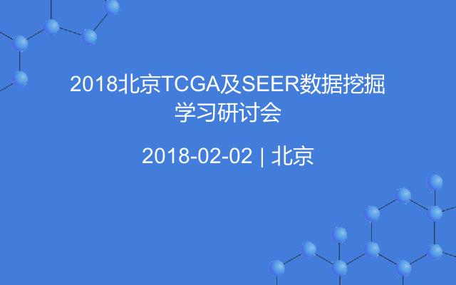 2018北京TCGA及SEER数据挖掘学习研讨会