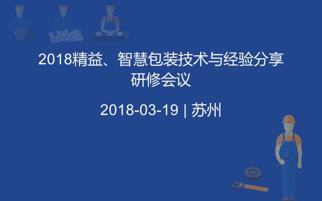 2018精益、智慧包装技术与经验分享研修会议