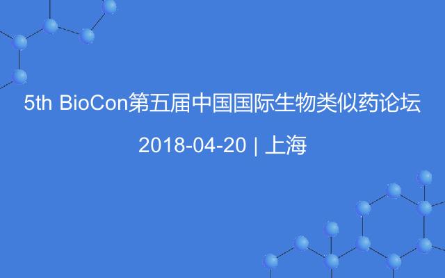 5th BioCon第五届中国国际生物类似药论坛