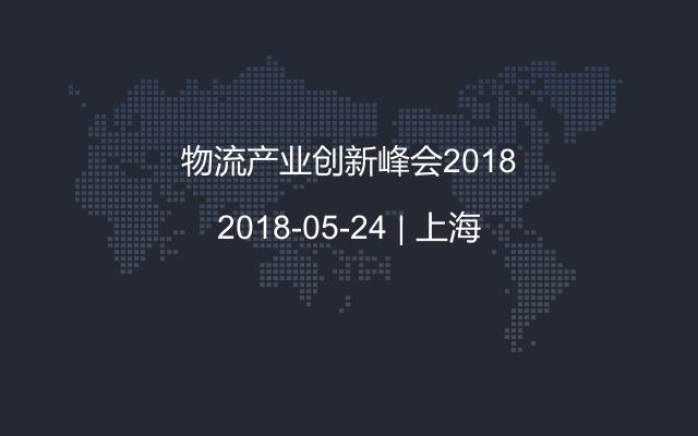 物流产业创新峰会2018