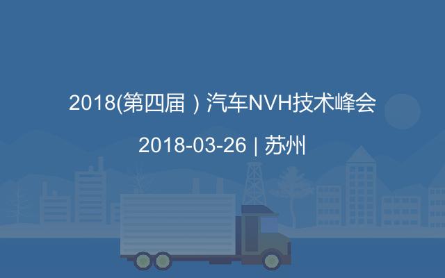 2018(第四届)汽车NVH技术峰会