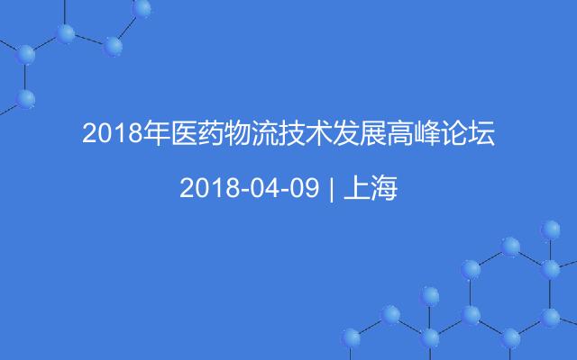 2018年医药物流技术发展高峰论坛