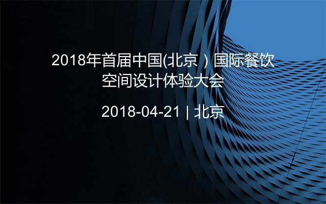 2018年首届中国(北京)国际餐饮空间设计体验大会
